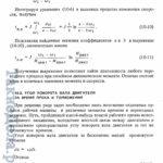 elektromashinnye_ustrojstva_avtomatiki-0206