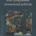 konstruirovanie_mexanizmov_robotov-0001