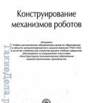 konstruirovanie_mexanizmov_robotov-0002