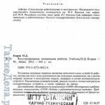 konstruirovanie_mexanizmov_robotov-0003
