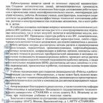 konstruirovanie_mexanizmov_robotov-0007