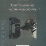 konstruirovanie_mexanizmov_robotov-0450