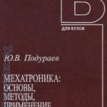 mexatronika_osnovy_metody_primenenie-0001