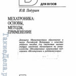 mexatronika_osnovy_metody_primenenie-0002