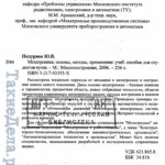 mexatronika_osnovy_metody_primenenie-0003