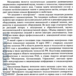 mexatronika_osnovy_metody_primenenie-0006