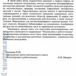 mexatronika_osnovy_metody_primenenie-0007