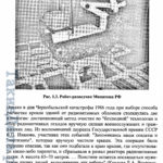 mexatronika_osnovy_metody_primenenie-0025