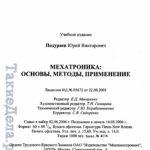 mexatronika_osnovy_metody_primenenie-0257