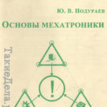 osnovy_mexatroniki-0001