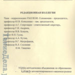 osnovy_mexatroniki-0002