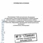 osnovy_mexatroniki-0003