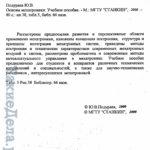 osnovy_mexatroniki-0004