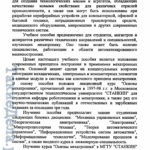 osnovy_mexatroniki-0006
