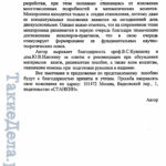 osnovy_mexatroniki-0007