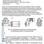 osnovy_mexatroniki-0030