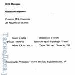 osnovy_mexatroniki-0106