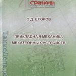 prikladnaya_mexanika_mexatronnyx_ustrojstv-0001
