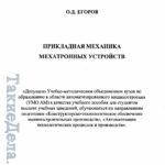 prikladnaya_mexanika_mexatronnyx_ustrojstv-0002
