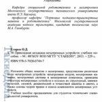 prikladnaya_mexanika_mexatronnyx_ustrojstv-0003