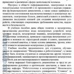 prikladnaya_mexanika_mexatronnyx_ustrojstv-0006